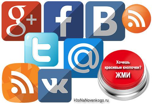 яндекс социальные кнопки для сайта: