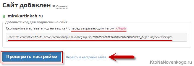Код для размещения формы подписки на пуш уведомления