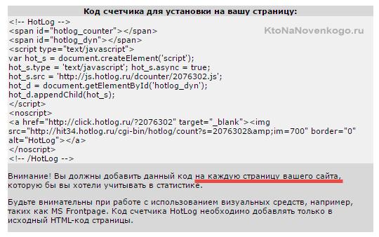 Код счетчика Hotlog
