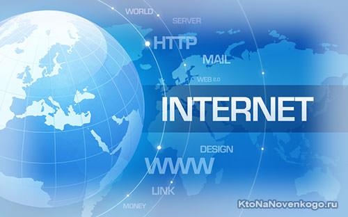 Когда появился интернет
