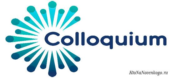 Что такое коллоквиум
