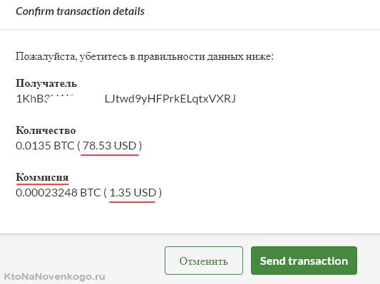 Комиссия за перевод с биткоин кошелька