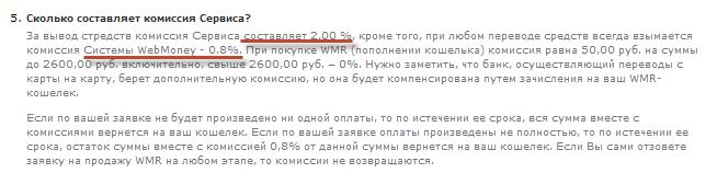 Комиссия за вывод WebMoney через c2c.web.money