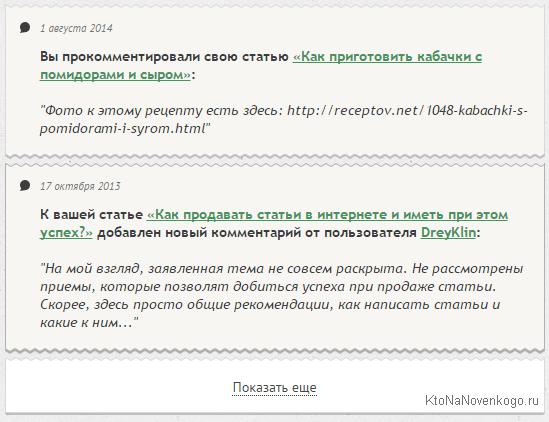 Комментарии к вашим статьям