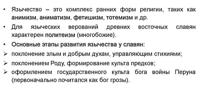 Этапы развития язычества у славян