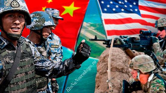 Китай Америка