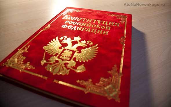 Конституция РФ о правах и свободах