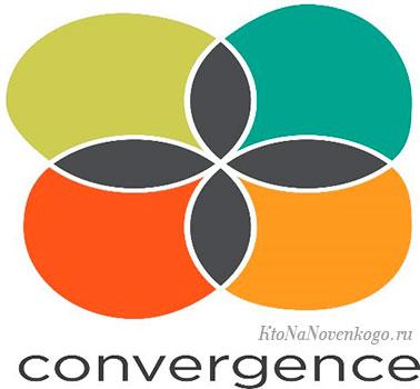 Что такое конвергенция
