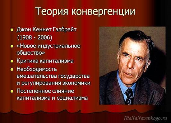 Джон Кеннет