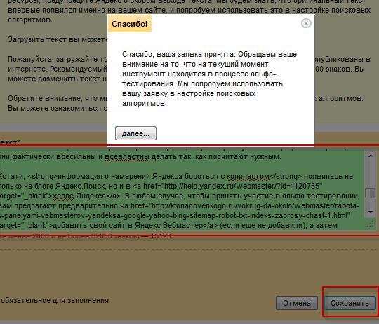 Добавление текста новой статьи в Яндекс Вебмастер