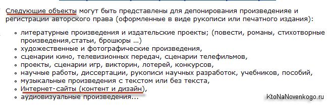 Что можно защитить от копирования в Copyright.ru