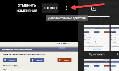 Копирования изменений в сервисе Гугл фото