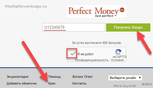 Кран в мониторинге обменников