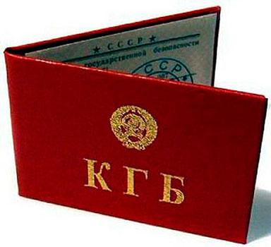 Удостоверение КГБ