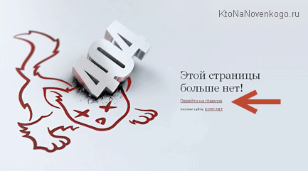 Креативная страница 404 ошибки