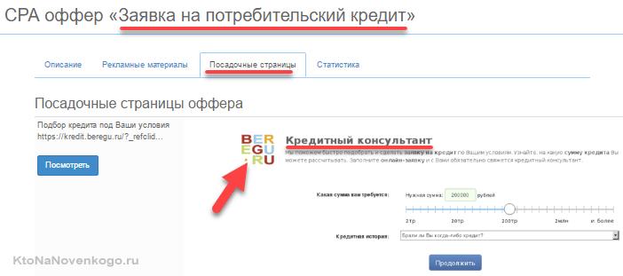 Посадочная страница для кредитного оффера BEREGU