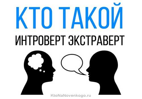 Интроверт и экстраверт