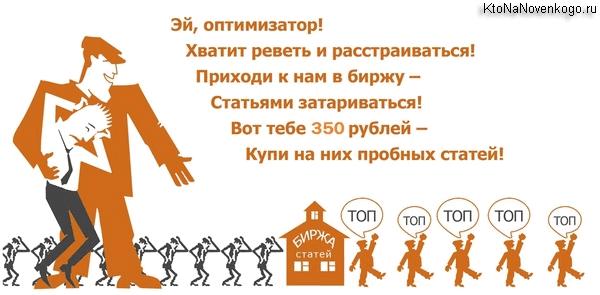 Бесплатное тестирование статейной биржи WebArtex для всех читателей блога KtoNaNovenkogo.ru