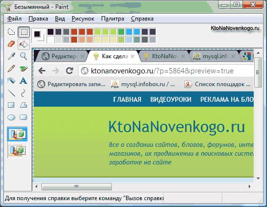 Скрин экрана компьютера