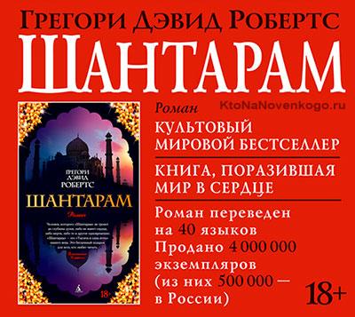 Культовый мировой бестселлер Шантарам