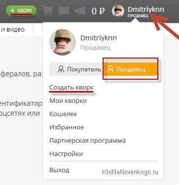 Как продать свою услугу на Kwork.ru