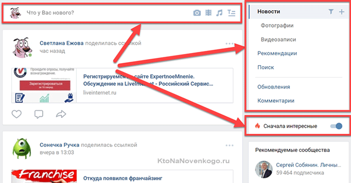 Новостная лента в Vkontakte
