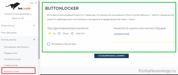 ButtonLocker