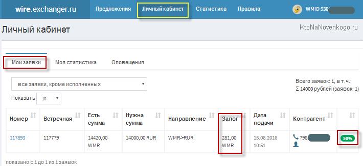 Личный кабинет в бирже вывода WebMoney wire.exchanger.ru