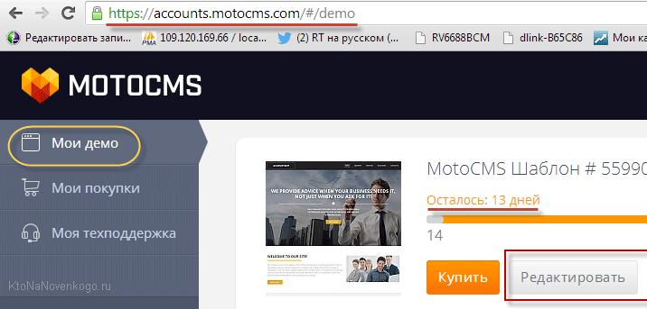 Личный кабинет MotoCMS 3