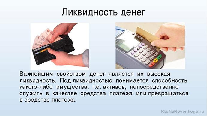 Ликвидность денег