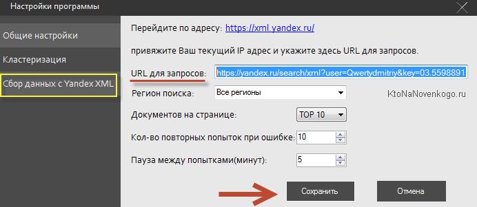 Подключаем свои лимиты в Яндекс XML в настройках KeyAssort