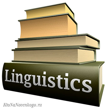 Лингвистика как наука: понятие, разделы, историческая справка