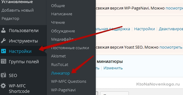 Работа с плагином WP-MFC Linkator в WordPress