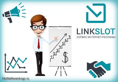 Как монетизировать сайта в Linkslot