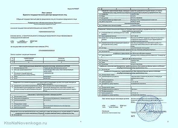 Лист записи из реестра