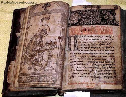 Литургические тексты