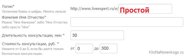 Регистрация в качестве эксперта в LiveExpert.ru