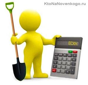 Лопата и калькулятор