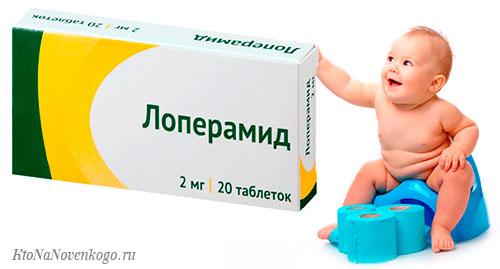 Лоперамид
