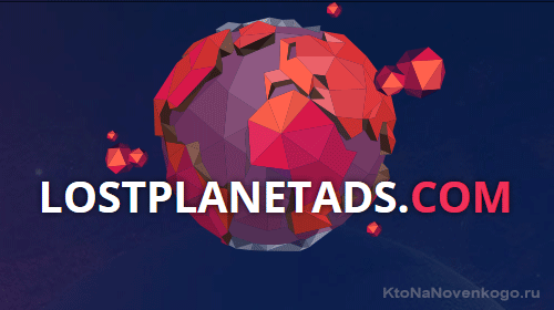 Lostplanet ads