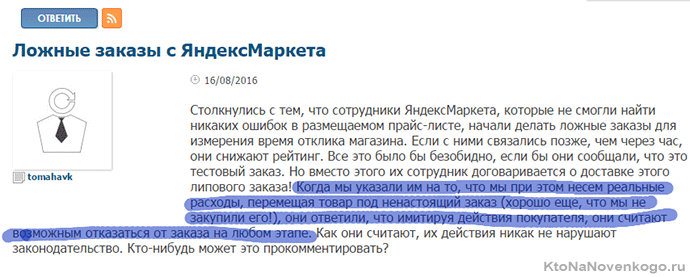 ложные заказы в Яндексе