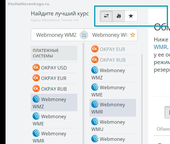 курс webmoney