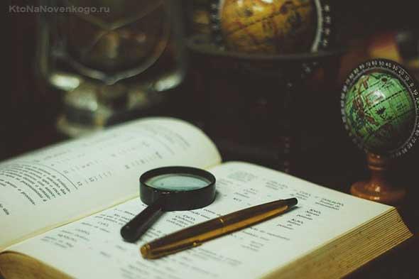 Лупа и ручка