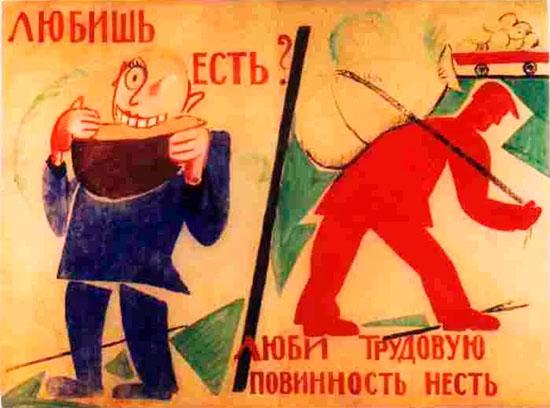 Плакат с надписью Любишь есть - люби и трудовую повинность несть