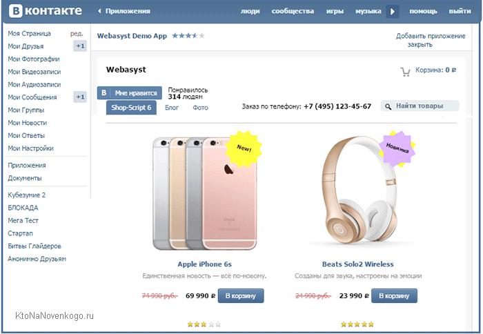 Магазин во Вконтакте