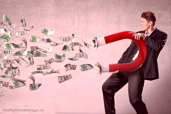 Инвестирование - это магнит для денег