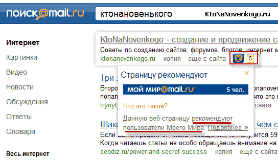 Социальные сети Майл.ру