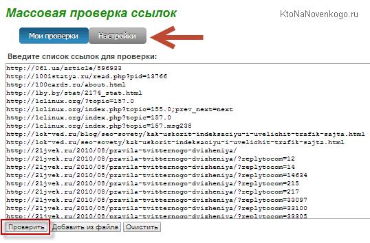 Массовая проверка ссылок