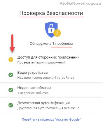 Проверка защиты входа в Google Account