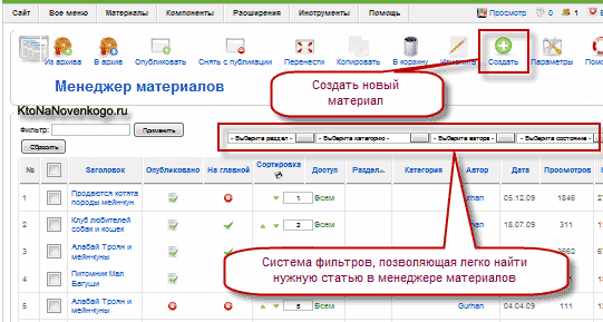 Как сделать таблицу с фильтром на сайт медаком севастополь сайт круглосуточно